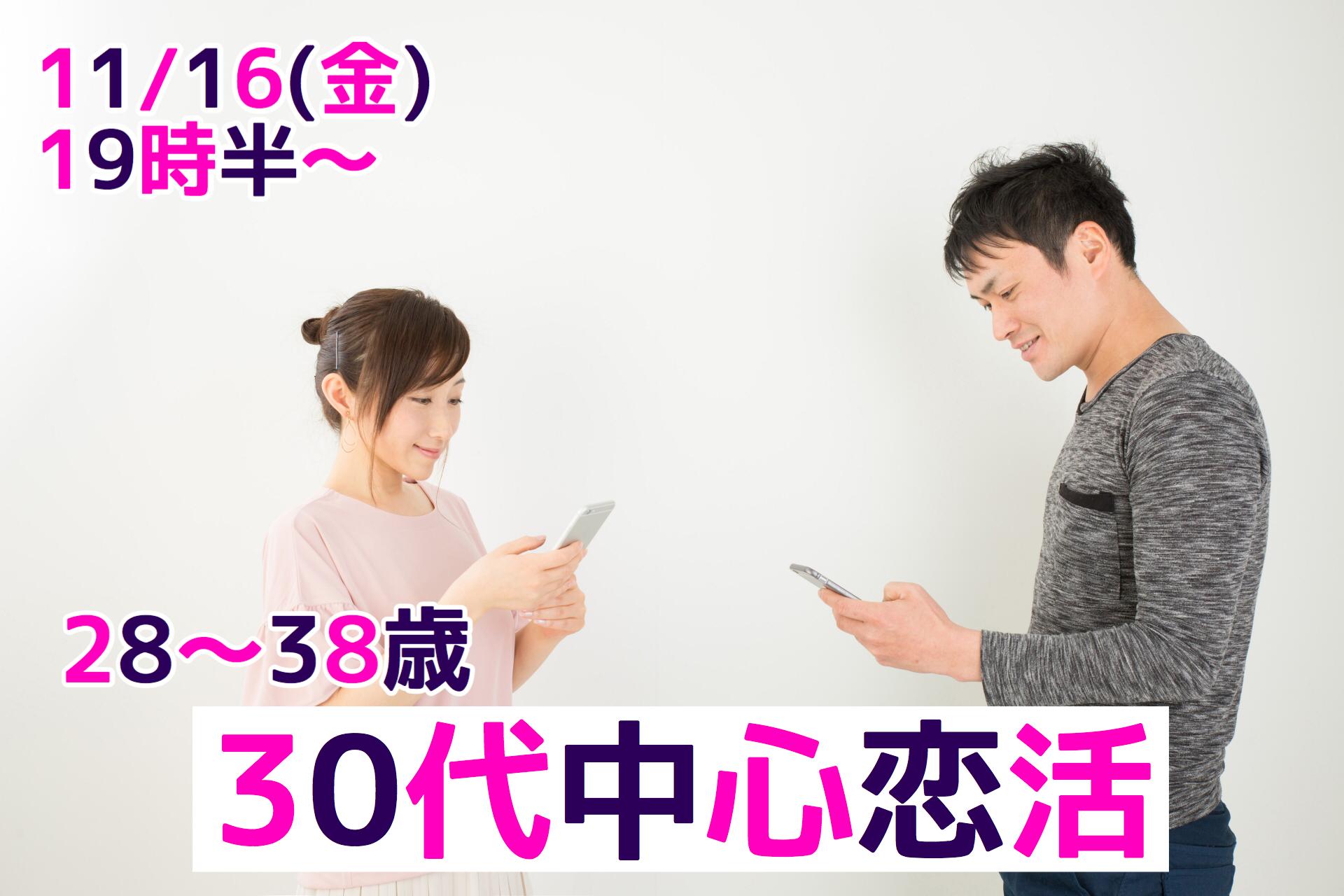 【終了】11月16日(金)19時30分~【28~38歳限定】まずは友達から!30代中心恋活!