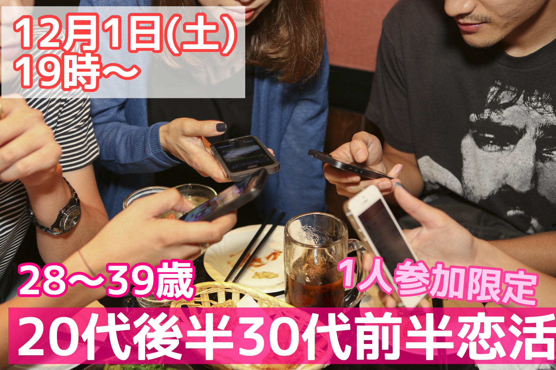 【終了】12月1日(土)19時~1人参加限定!【28~39歳限定】! 20代後半30代前半恋活!
