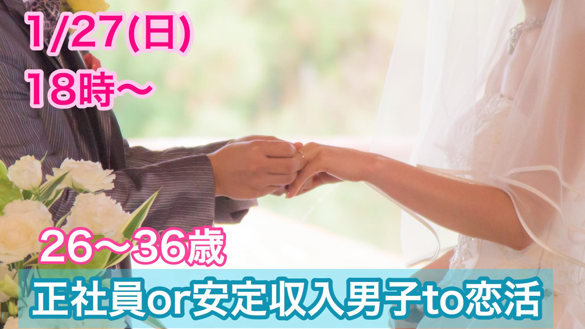 【終了】1月27日(日)18時~【26~36歳限定】正社員OR安定収入男子TO恋活!