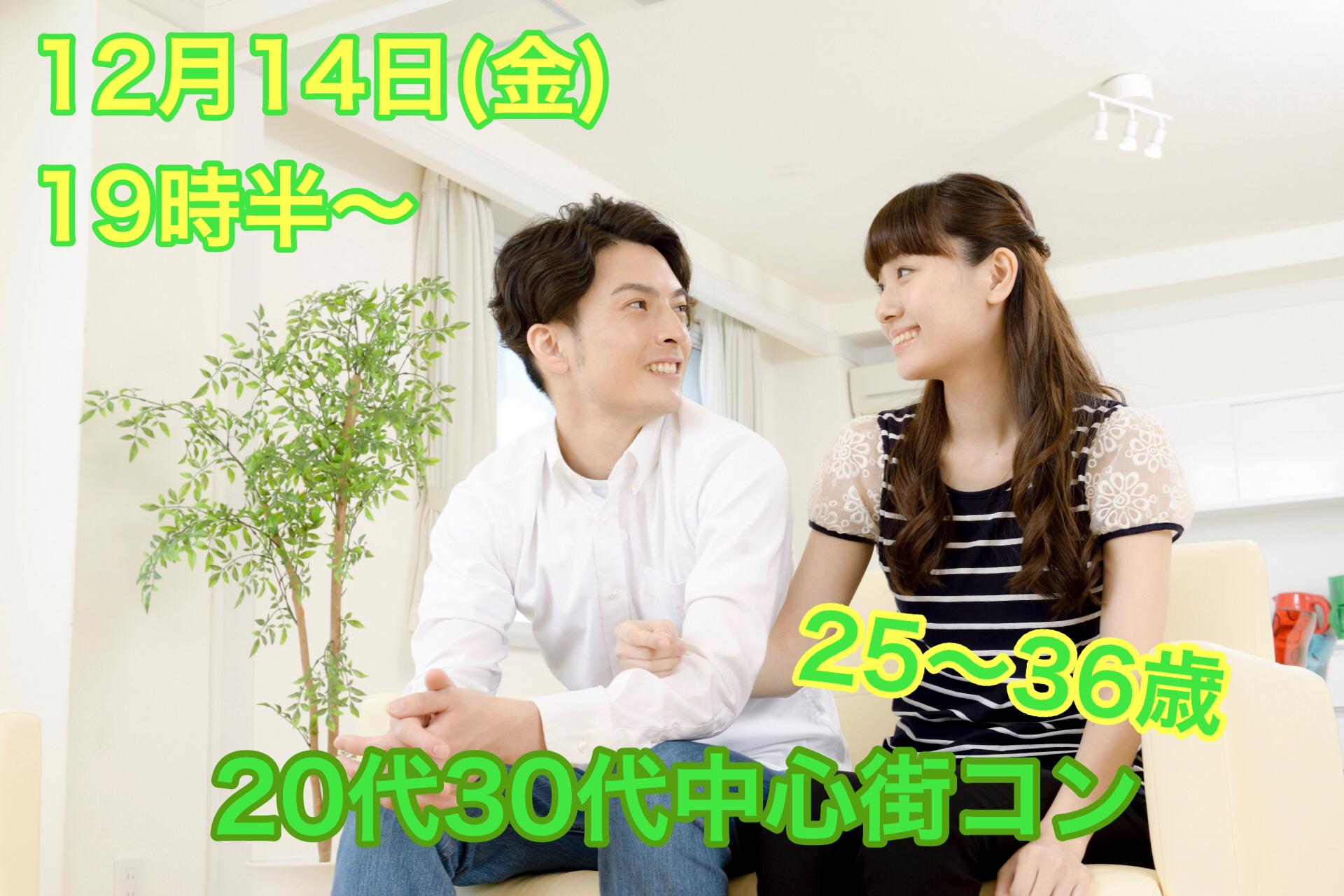【終了】12月14日(金)19時30分~【25~36歳限定】まずは友達から!20代30代中心街コン