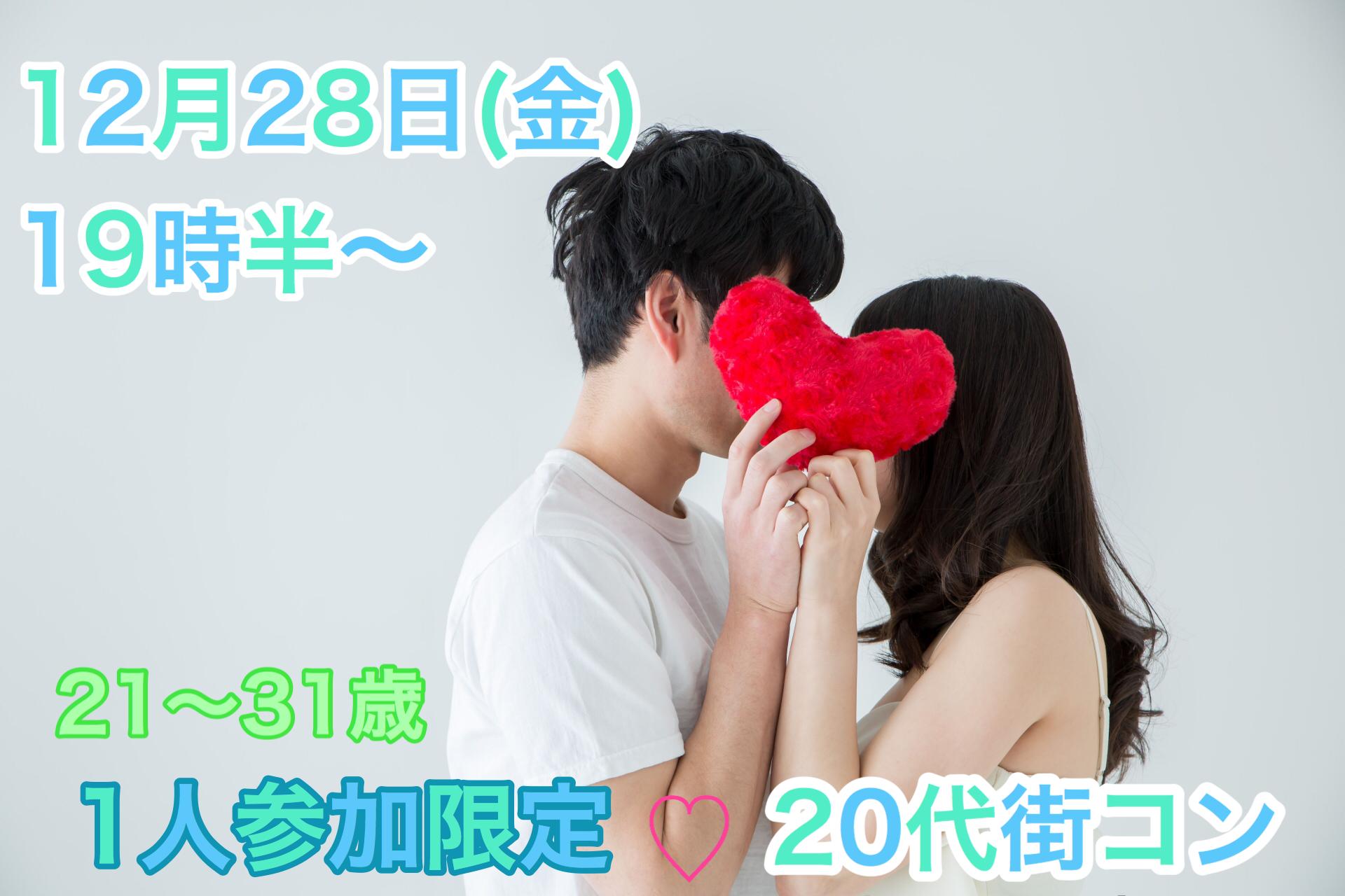 【終了】12月28日(金)19時30分~1人参加限定!【24~31歳限定】みんな一人参加だから安心!20代街コン!