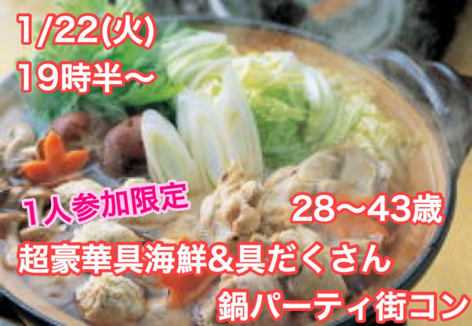 【終了】1月22日(火)19時半~【28~43歳限定】1人参加限定!超豪華具海鮮&具だくさん鍋パーティ街コン!
