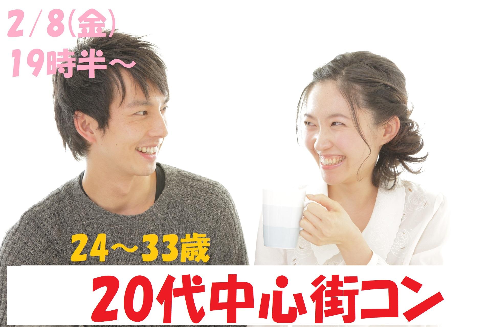 【終了】2月8日(金)19時30分~【24~33歳】グループトーク中心だから参加しやすい!20代中心街コン!