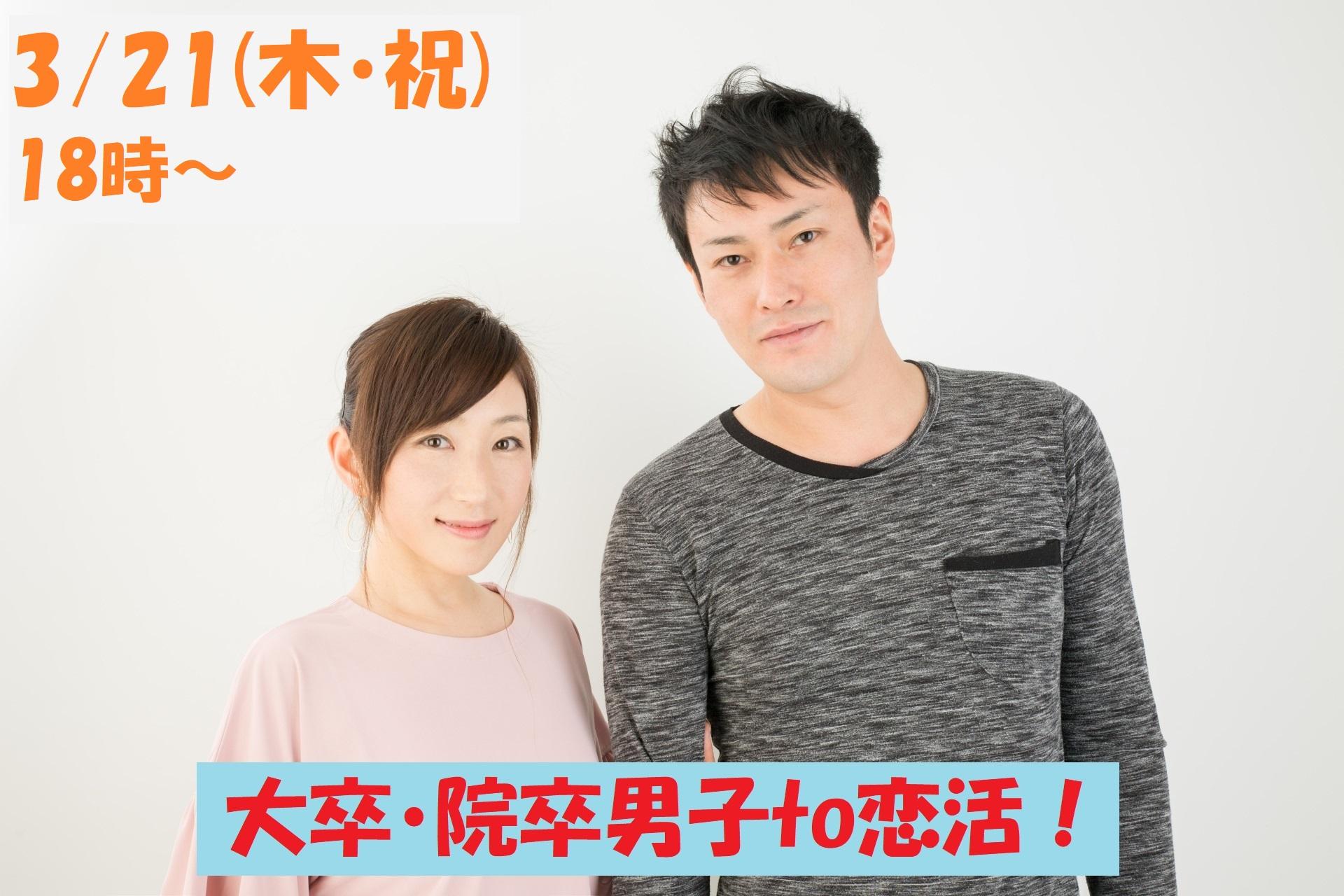 【終了】3月21日(木・祝)18時~大卒・院卒男子to恋活!