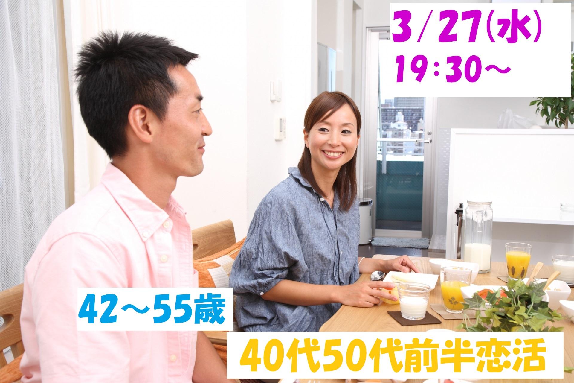【終了】3月27日(水)19時30分~【42~55歳】気軽にパートナーを探したい!40代50代前半中心恋活!