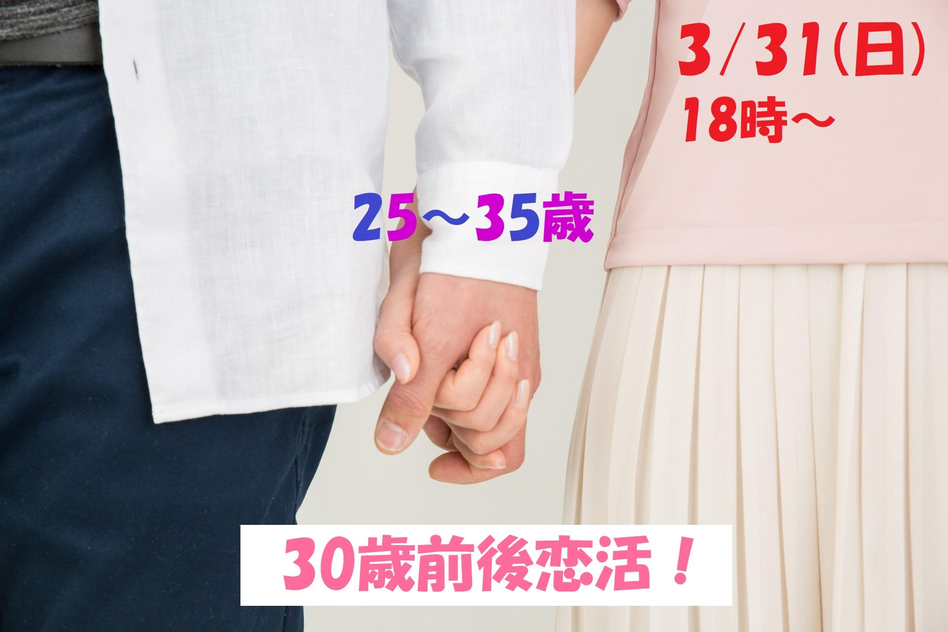 【終了】3月31日(日)18時~【25~35歳】いい人がいたら付き合いたいな…30歳前後恋活!
