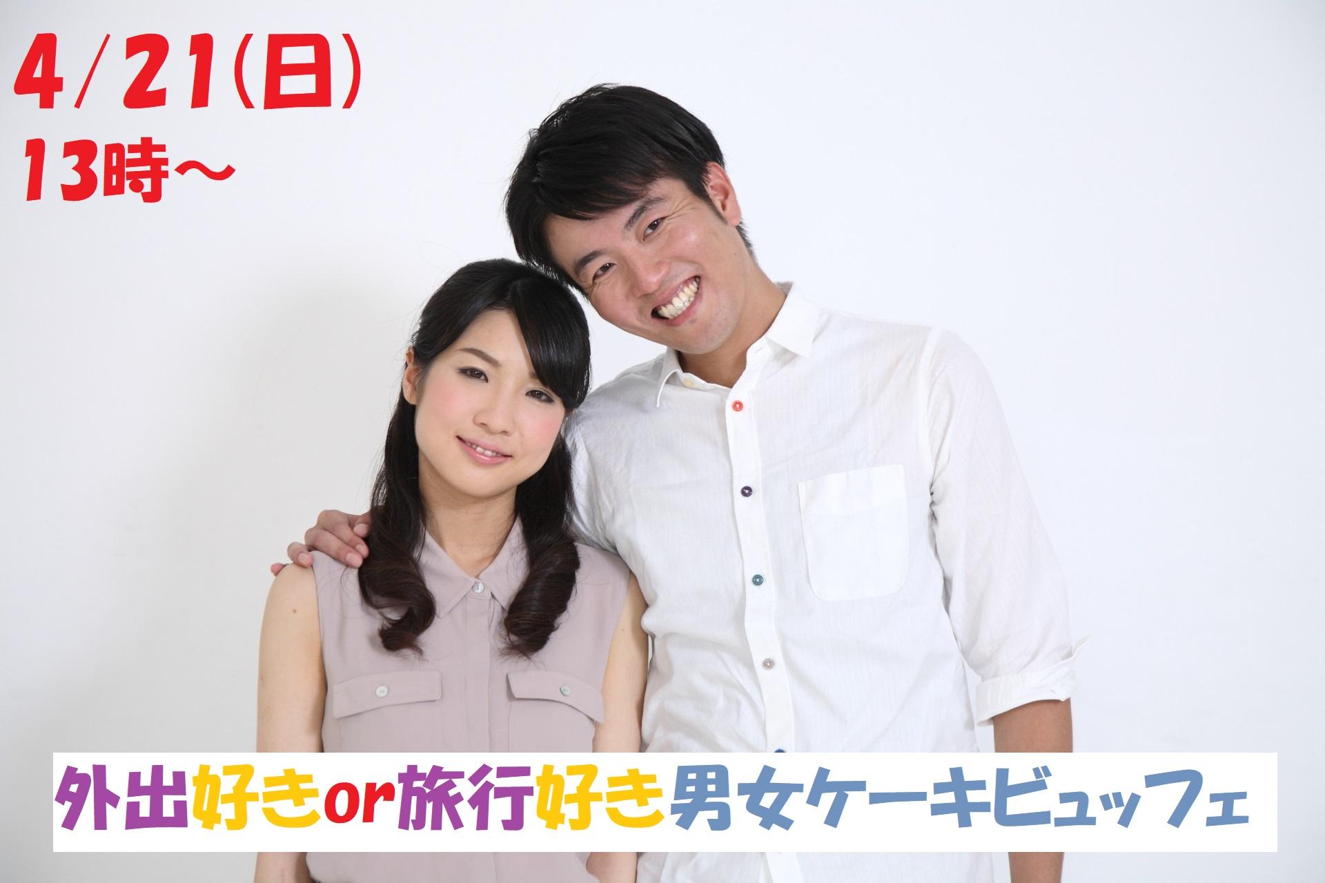 【終了】4月21日(日)13時~【どちらかというと外出好きor旅行好き男女ケーキビュッフェ恋活!