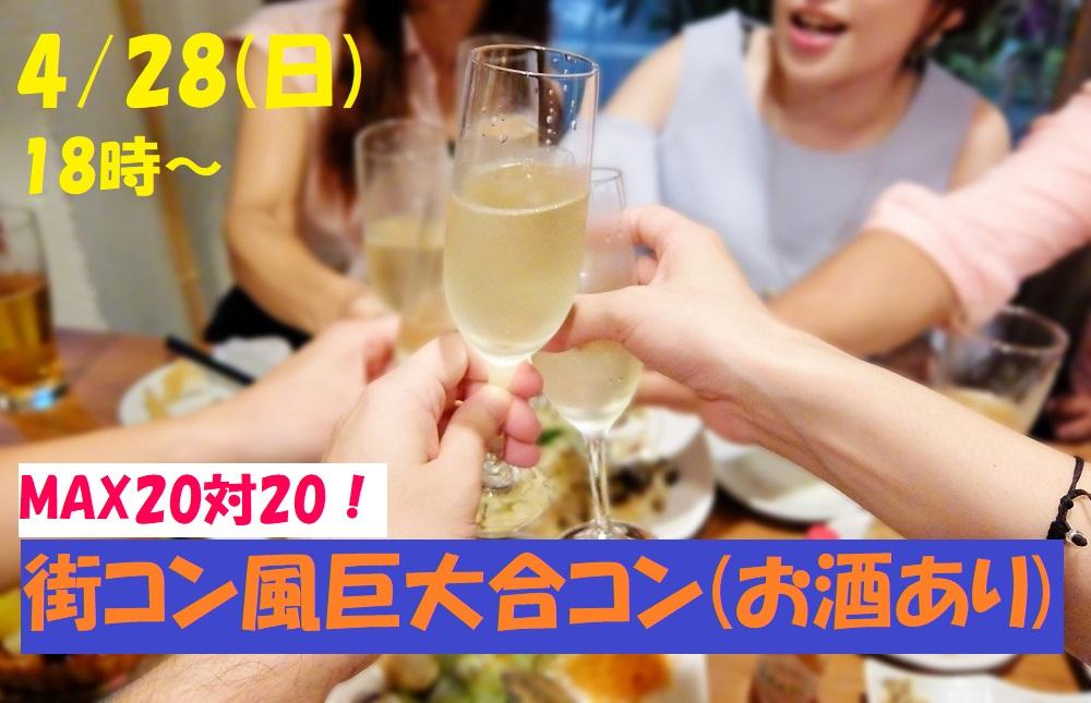 【終了】4月28日(日)18時~G.W.特別企画MAX20対20!街コン風巨大合コン(お酒有)