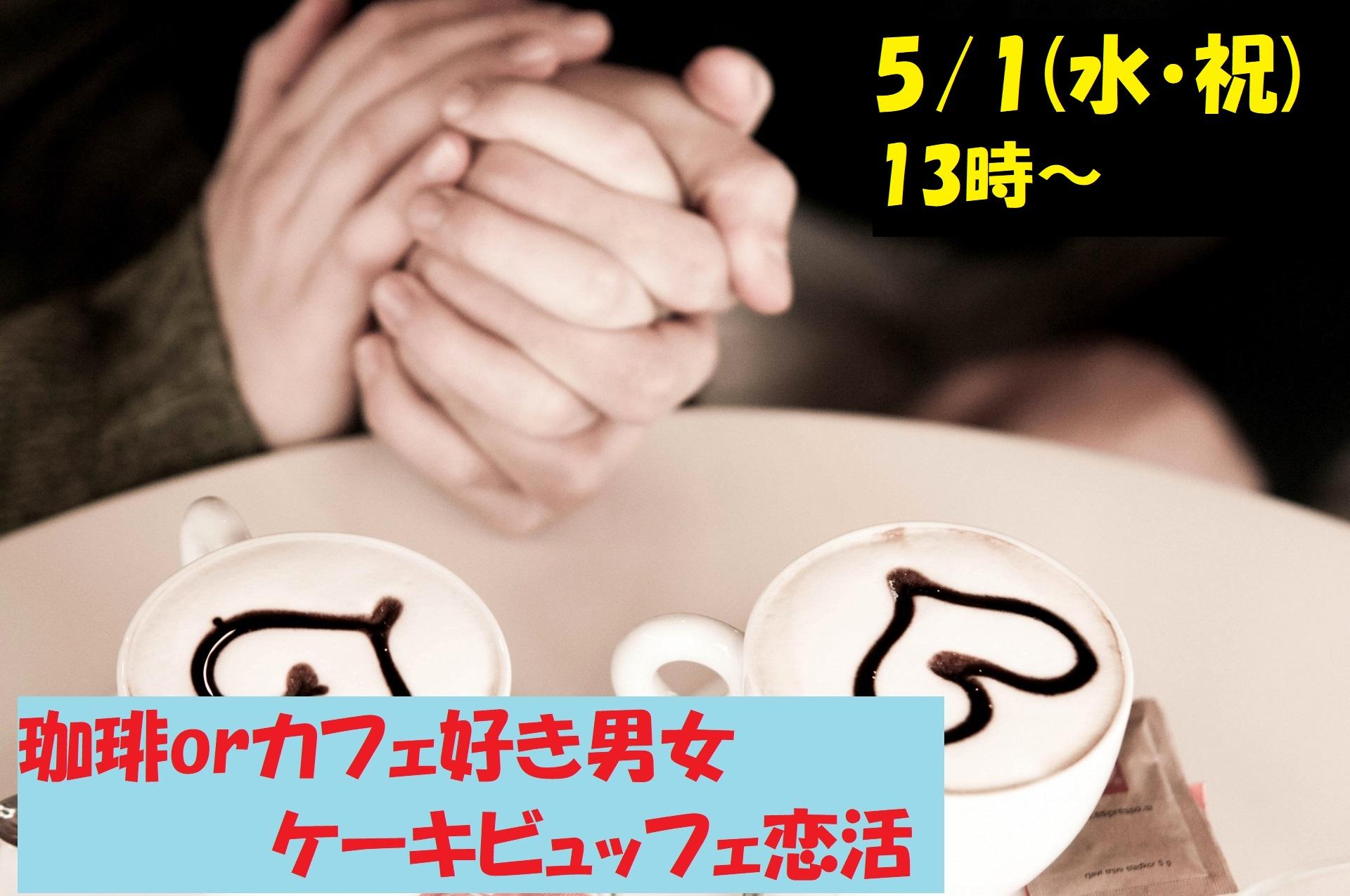 【終了】5月1日(水・祝)13時~G.W.特別企画【27~44歳】珈琲orカフェ好きが集まるケーキビュッフェ恋活!