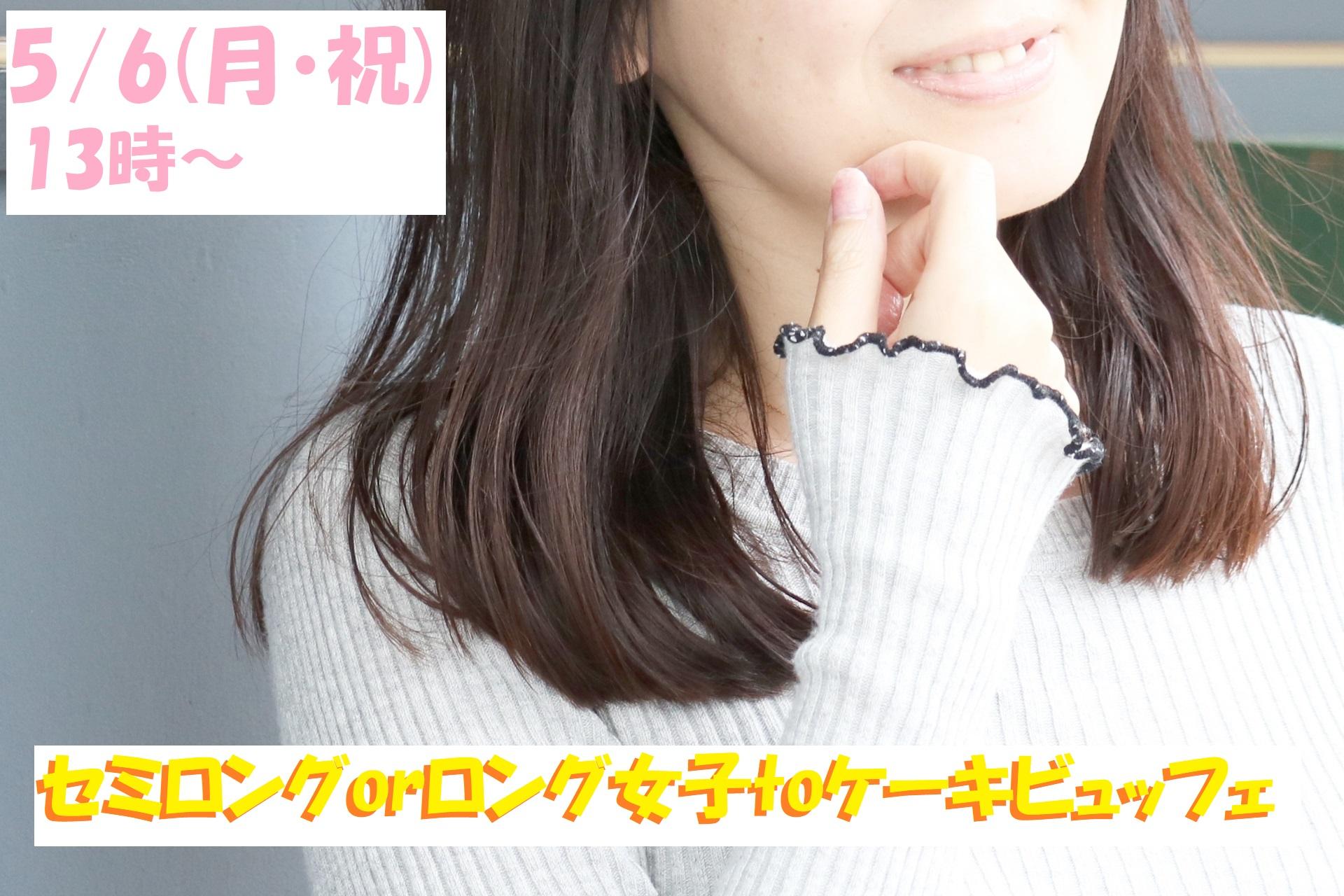 【終了】5月6日(月・祝)13時~【髪型が『セミロングorロング』女子が集まるケーキビュッフェ街コン!