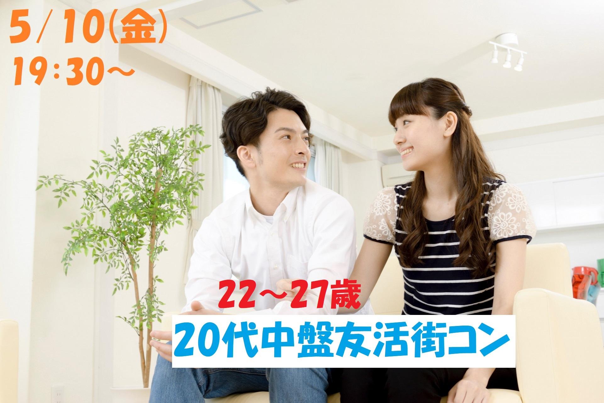 【終了】5月10日(金)19時30分~【22~27歳】まずは友達から!20代中盤友活街コン!