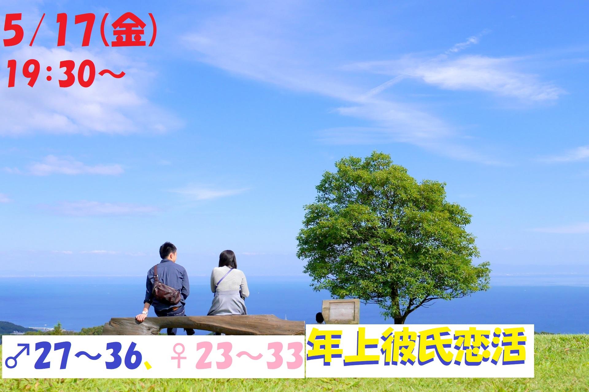 【終了】5月17日(金)19時30分~【男性27~36歳,女性23~33歳】ちょっぴり年上彼氏恋活