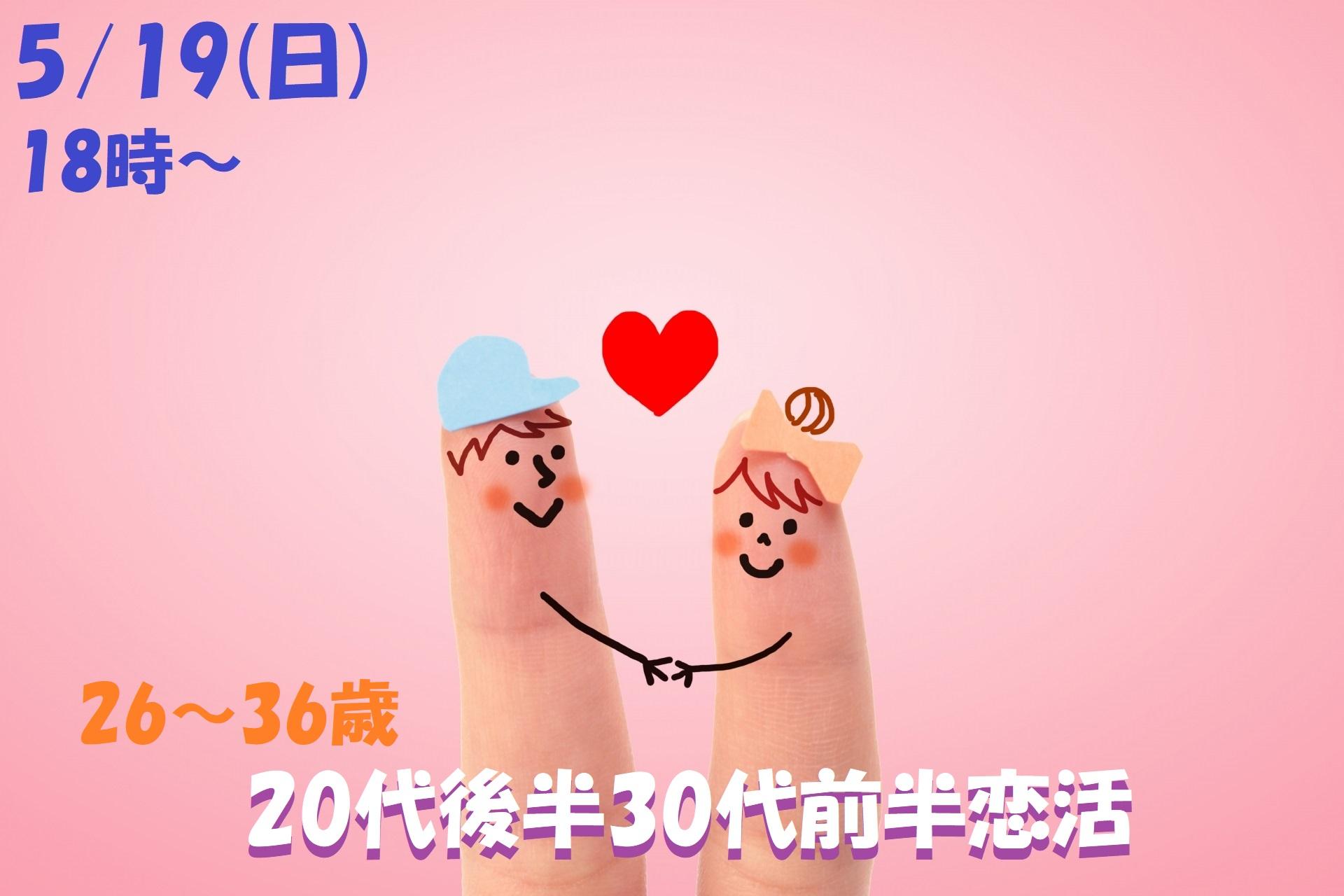 【終了】5月19日(日)18時~【26~36歳】友達から!!20代後半30代前半恋活!
