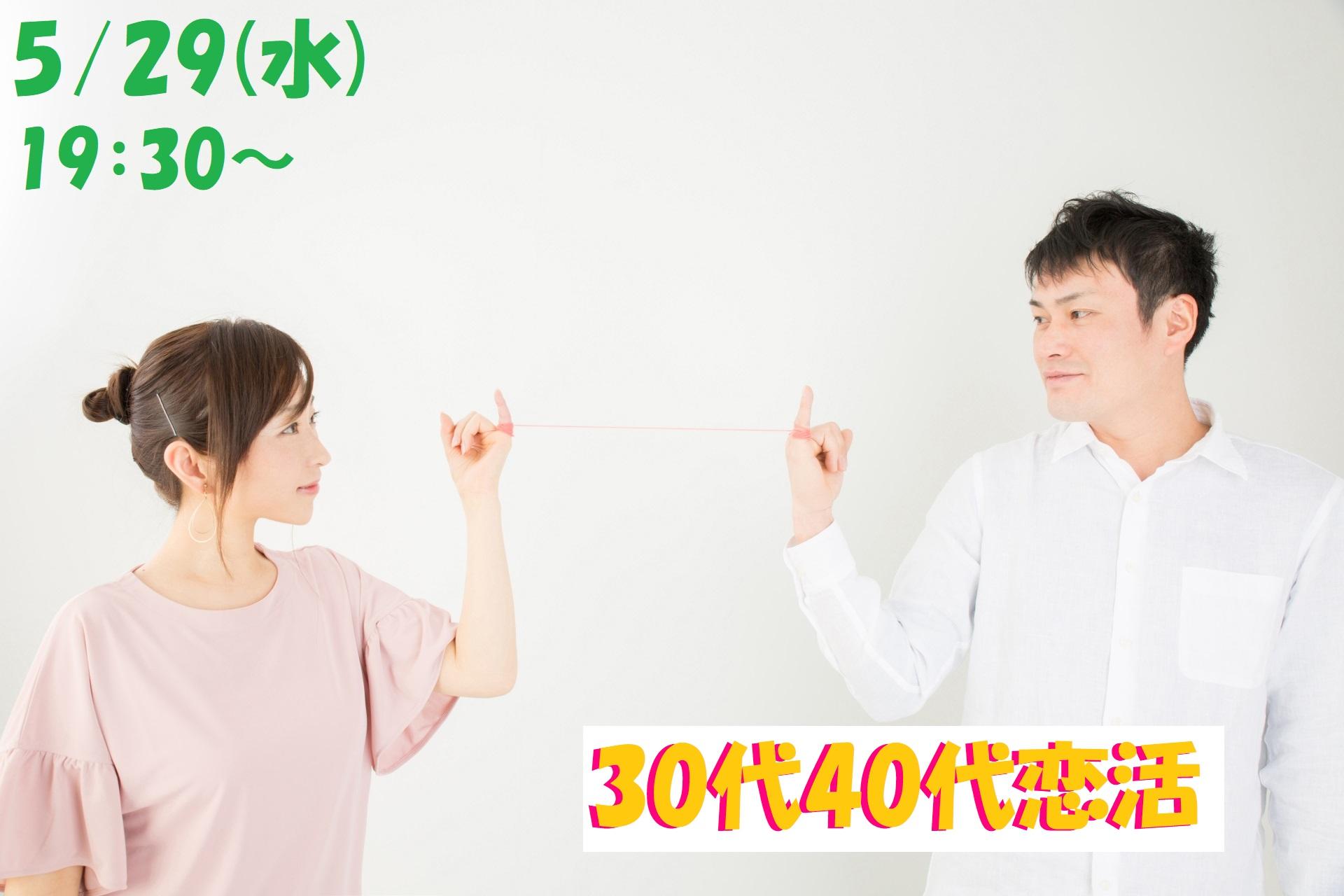 【終了】5月29日(水)19時30分~【30代40代中心】友達から!30代40代恋活!