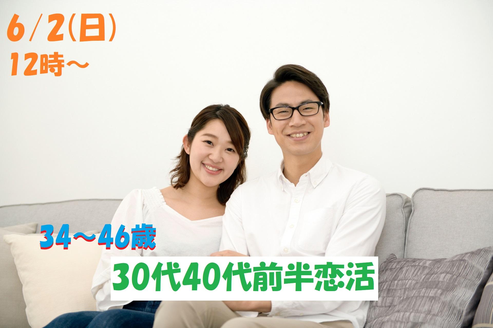 【終了】6月2日(日)12時~【34~46歳】良い人がいたら結婚したい!30代40代前半恋活!