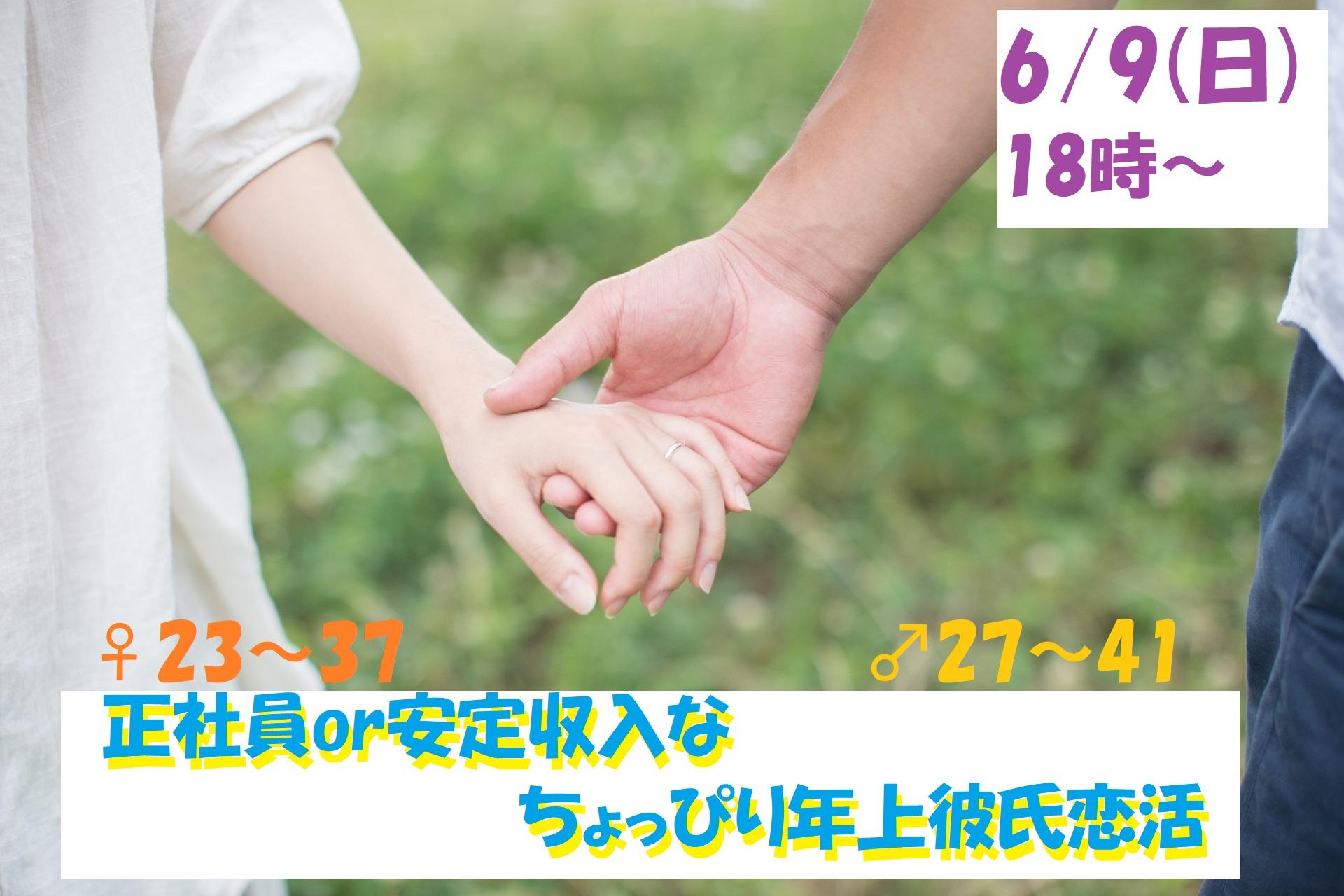 【終了】6月9日(日)18時~【男性27~41歳,女性23~37歳】正社員or安定収入なちょっぴり年上彼氏恋活