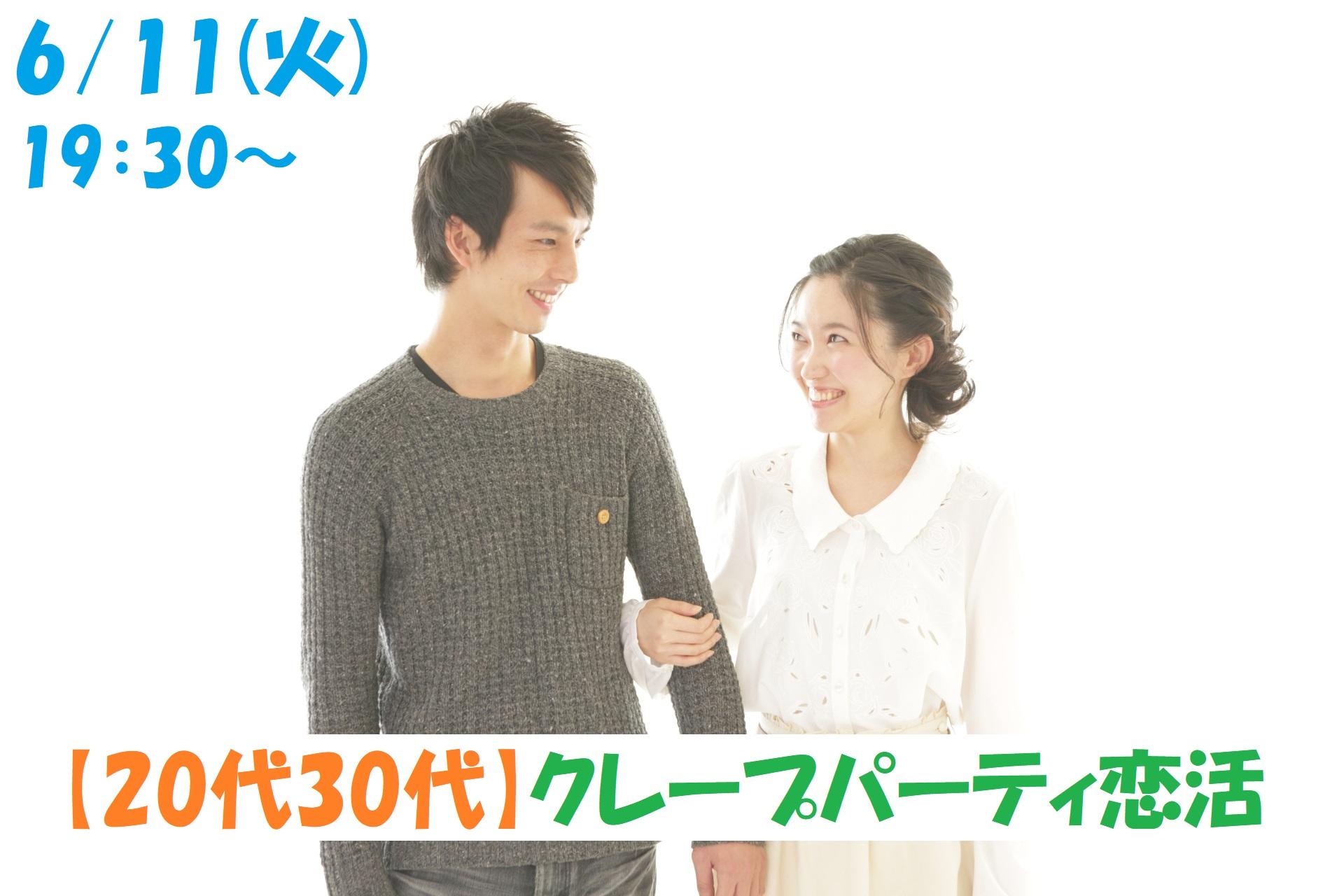 【終了】6月11日(火)19時30分~【20代30代】めっちゃ盛り上がるクレープパーティ恋活