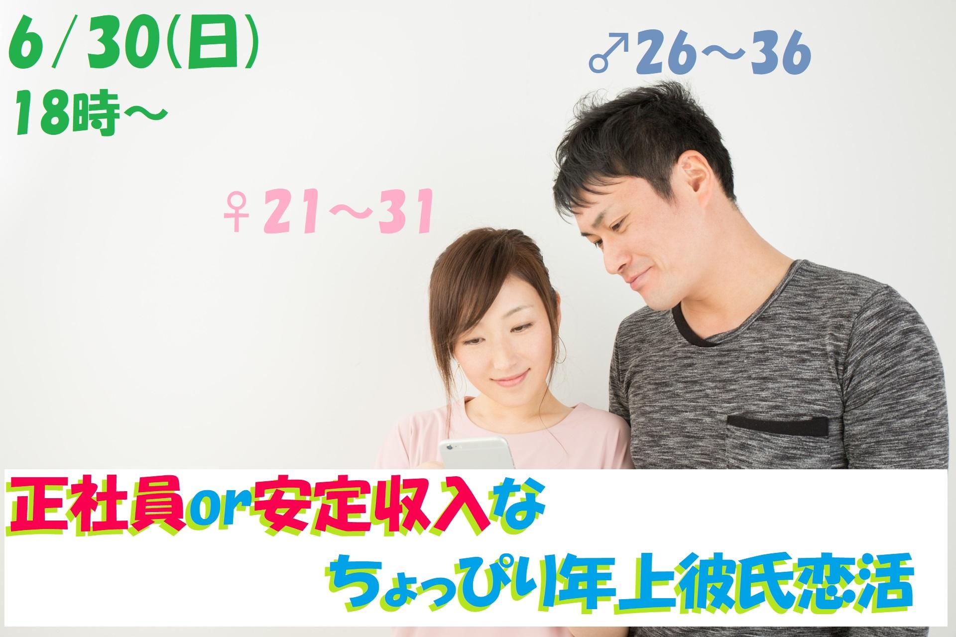 【終了】6月30日(日)18時~【男性26~36歳,女性21~31歳】正社員or安定収入なちょっぴり年上彼氏恋活