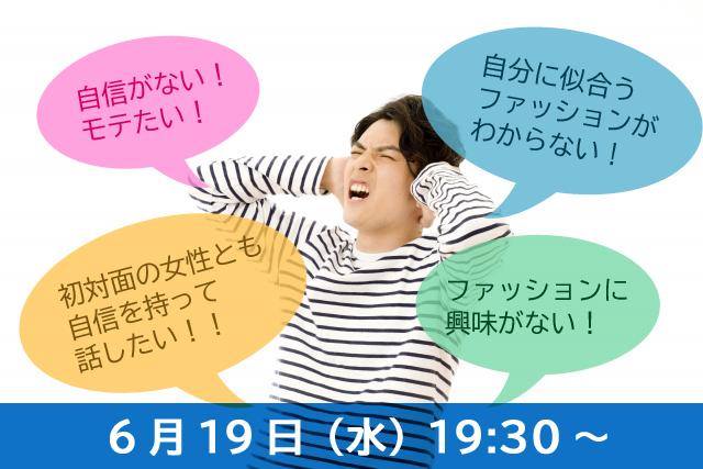 【終了】6月19日(水)19時30分~【女性にモテる】男性向け!ファッションレクチャー