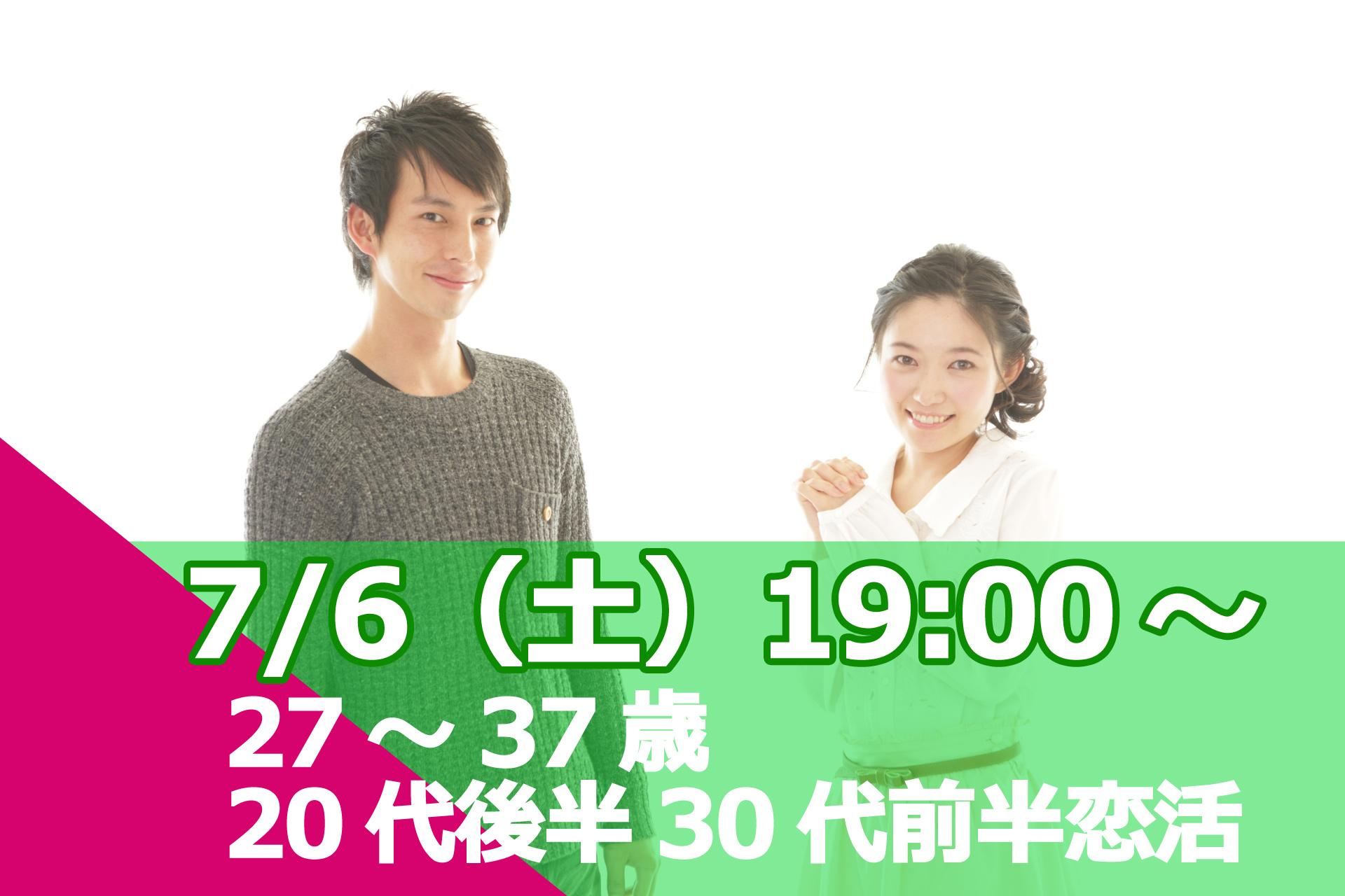 【終了】7月6日(土)19時~【27~37歳】友達から!!20代後半30代前半恋活!