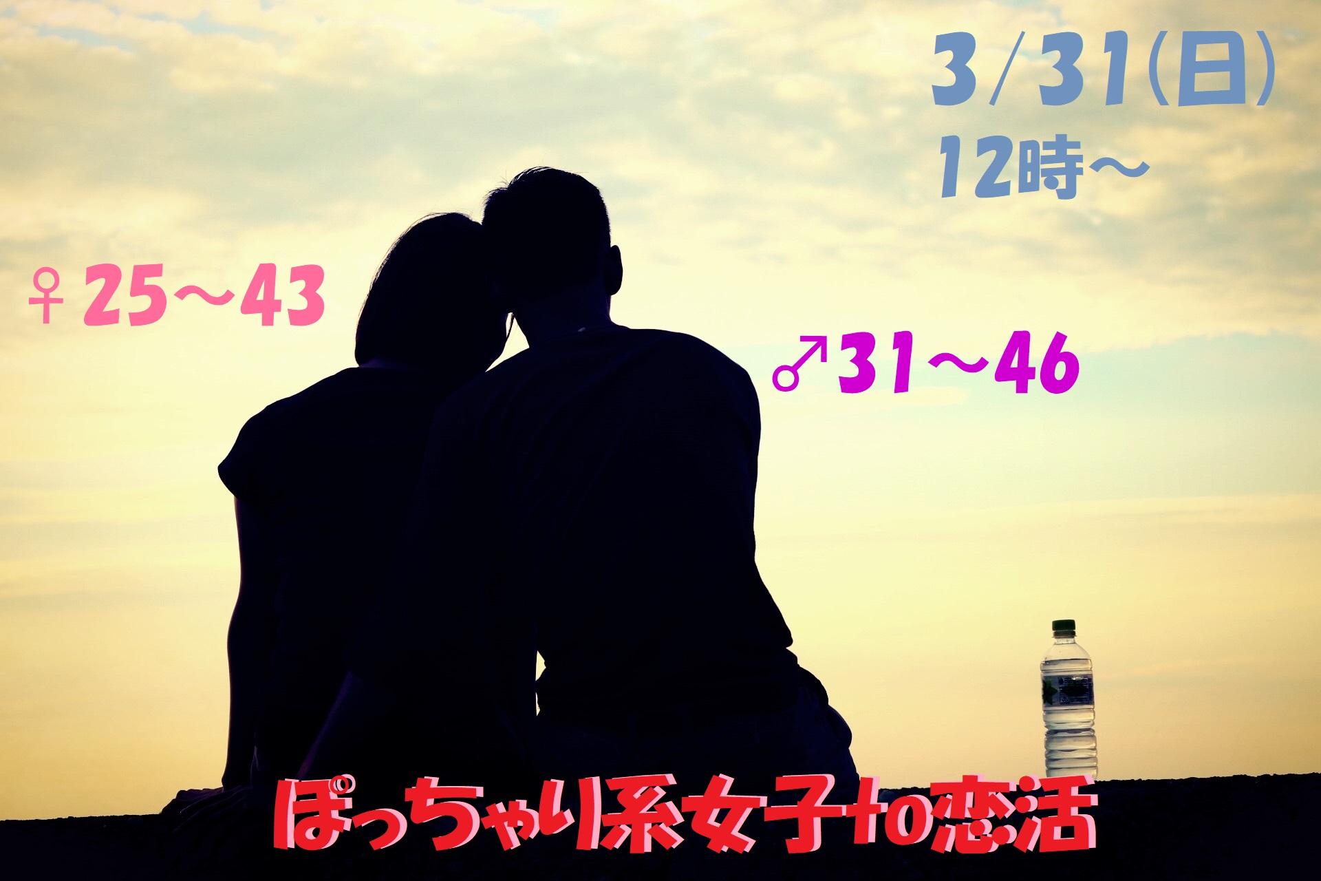 第1065回 12時~【男性31~46歳,女性25~43歳限定】どちらかというとぽっちゃり系女子 to 恋活!のご報告