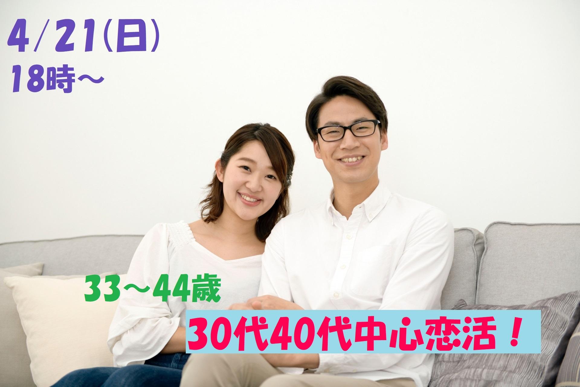 第1077回 18時~【33~44歳】友達から!30代40代中心恋活!のご報告
