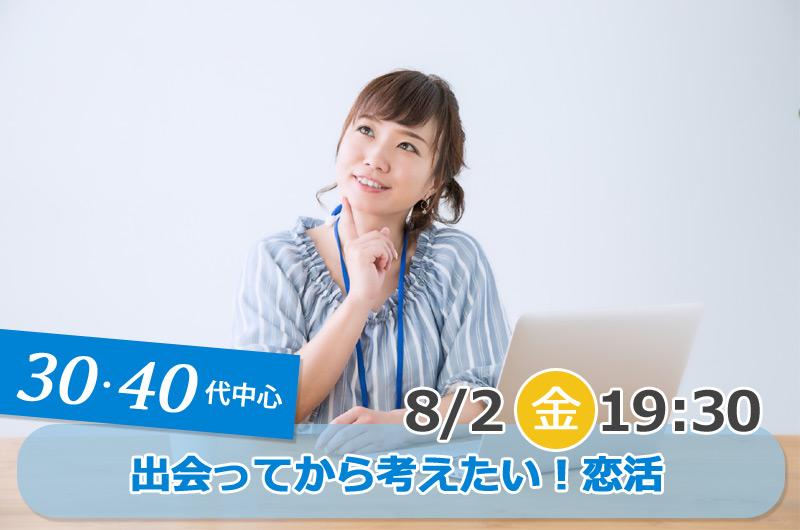 【終了】8月2日(金)19時30分~【30代40代】気軽に参加OK!出会ってから考えたい!30代40代中心恋活!