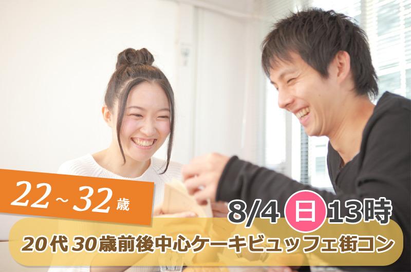 【終了】8月4日(日)13時~【22~32歳】友達作り希望!!20代30歳前後中心ケーキビュッフェ街コン!