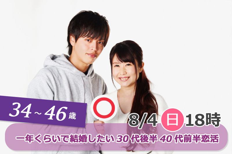 【終了】8月4日(日)18時~【34~46歳】フィーリングが合えば1年くらいで結婚したいな…!30代後半40代前半恋活!