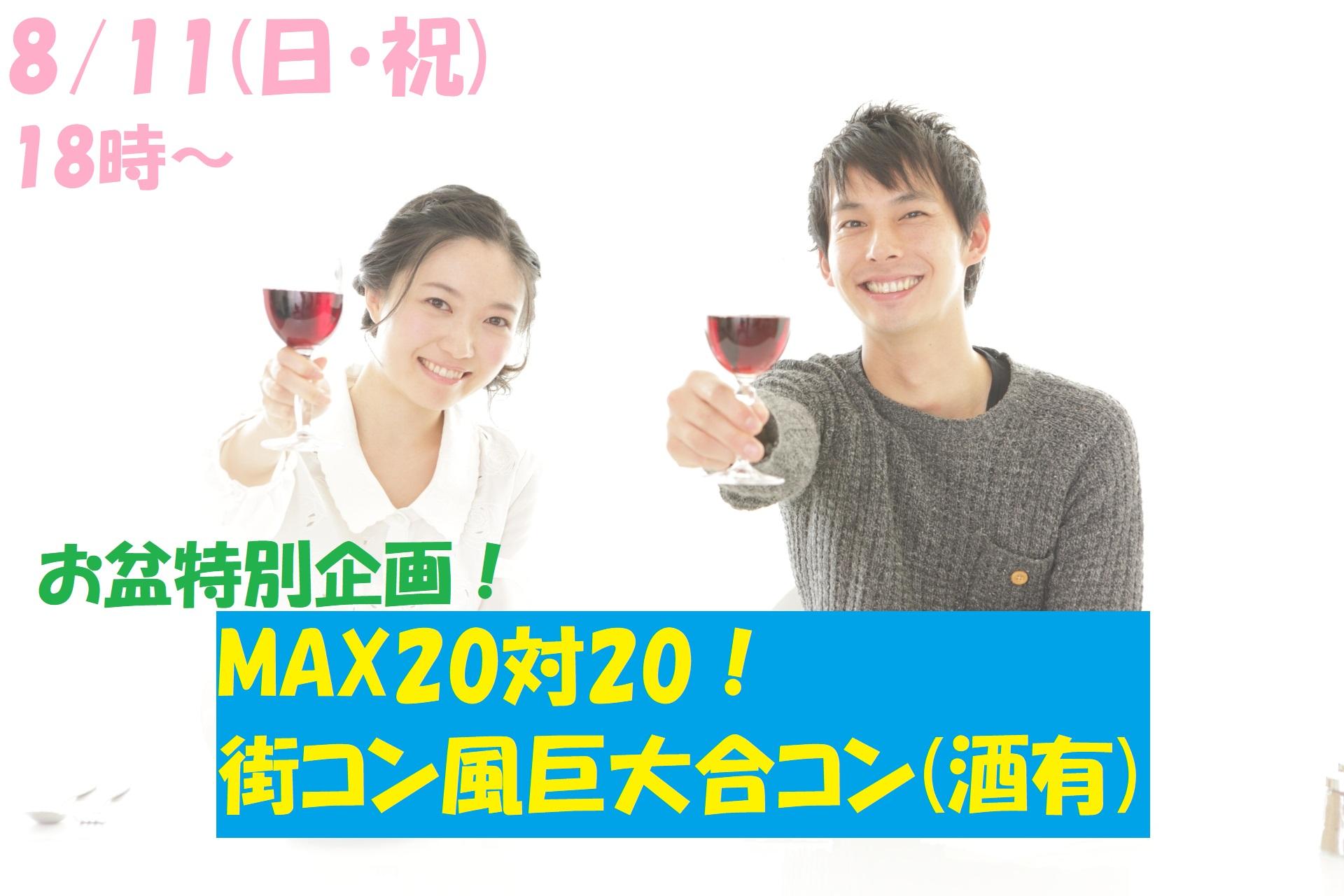 【終了】8月11日(日・祝)18時~お盆特別企画!MAX20対20!街コン風巨大合コン(お酒有)