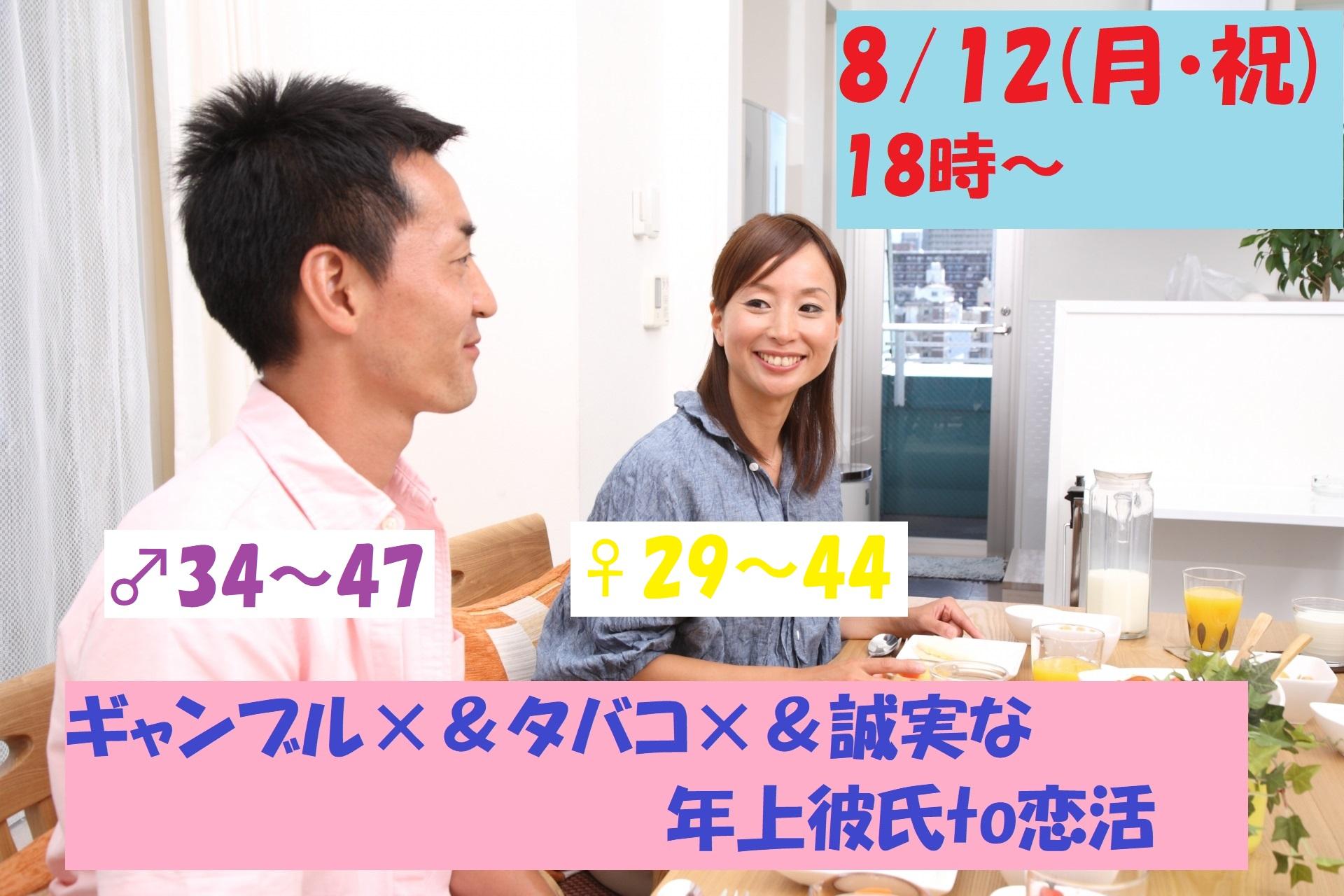 【終了】8月12日(月・祝)18時~【男性34~47歳,女性29~44歳】ギャンブル×&タバコ×&誠実な年上彼氏to恋活!