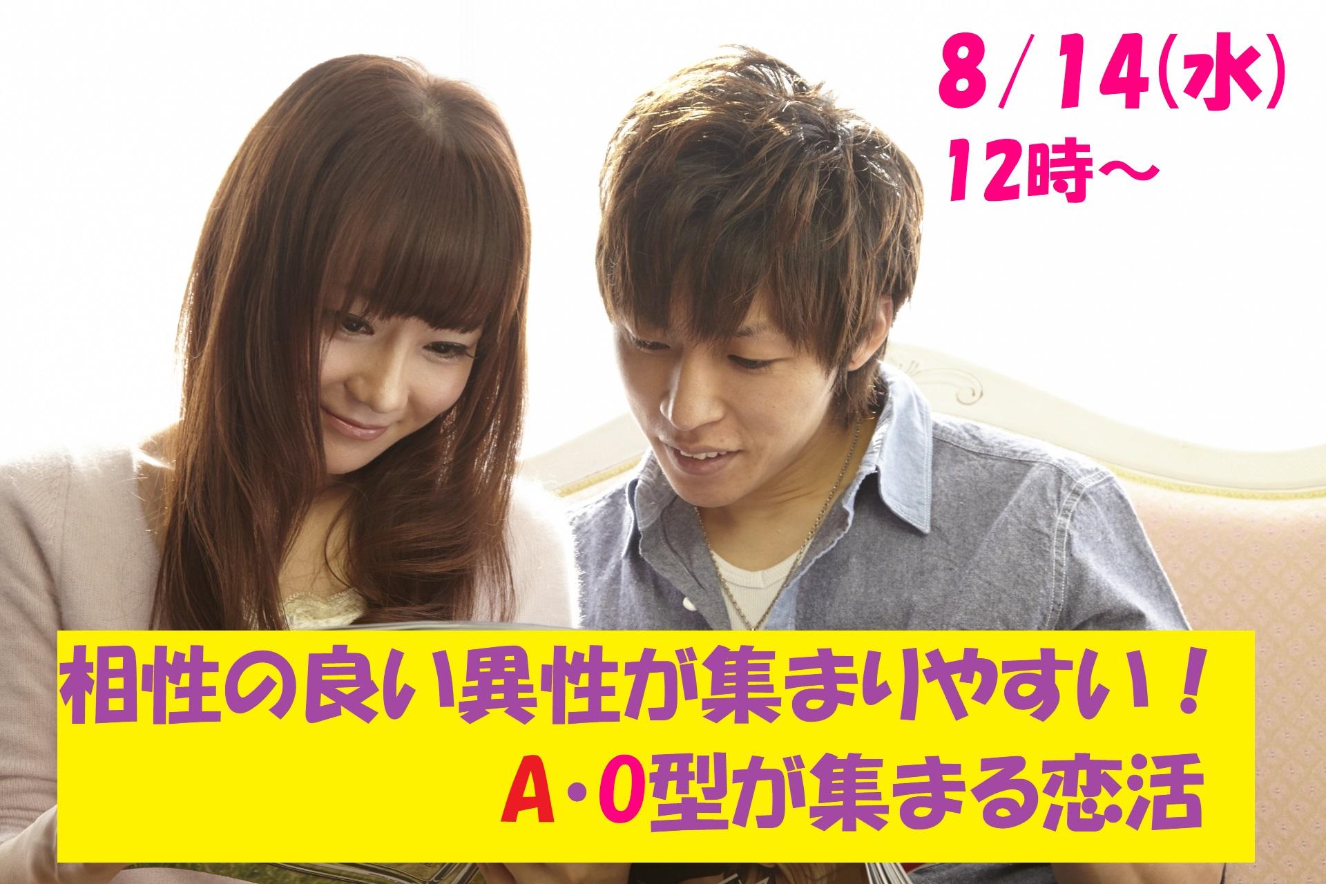 【終了】8月14日(水)12時~相性の良い異性が集まりやすい!A・O型が集まる恋活!