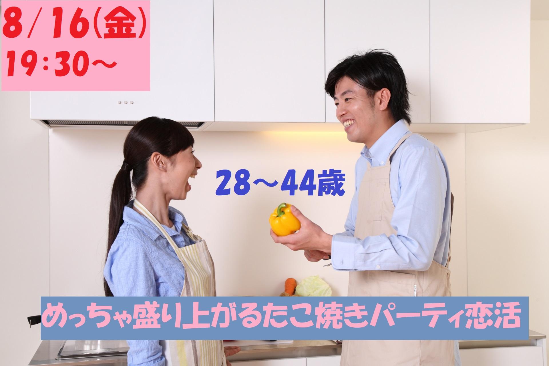【終了】8月16日(金)19時30分~【28~44歳】めっちゃ盛り上がるたこ焼きパーティ恋活