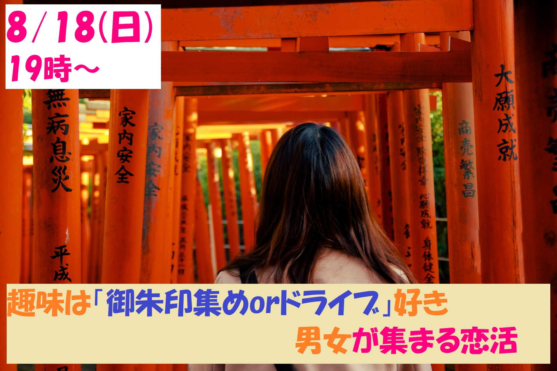 【終了】8月18日(日)19時~趣味は『御朱印集めorドライブ』好き男女が集まる恋活