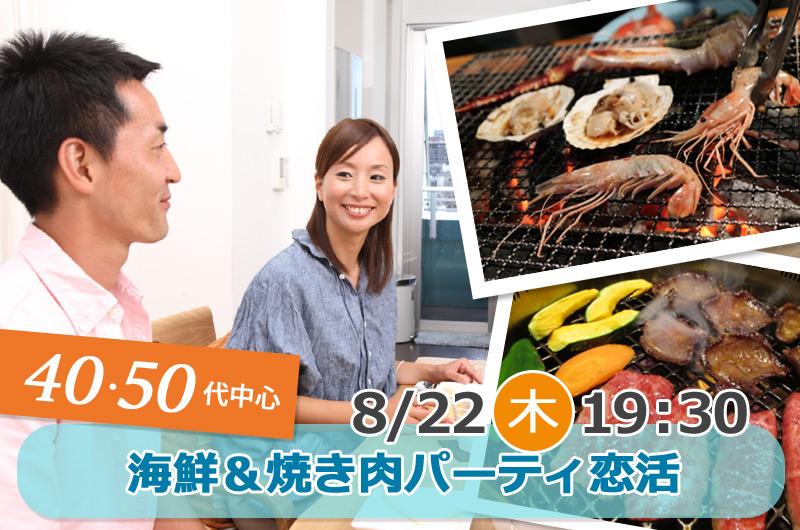 8月22日(木)19時30分~ 【40代50代中心】友達スタート希望!!海鮮&焼肉パーティ恋活!