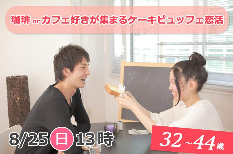 【終了】8月25日(日)13時~【32~44歳】珈琲orカフェ好きが集まるケーキビュッフェ恋活!