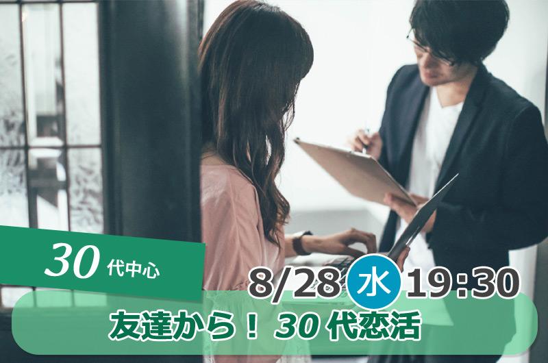 【終了】8月28日(水)19時30分~【30代中心】友達から!30代恋活!