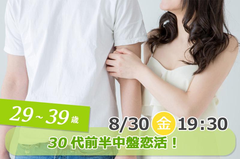 8月30日(金)19時30分~【29~39歳】友達から!!30代前半中盤恋活!