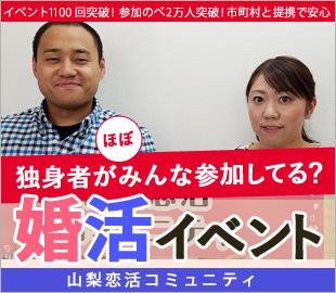 山梨恋活コミュニティ