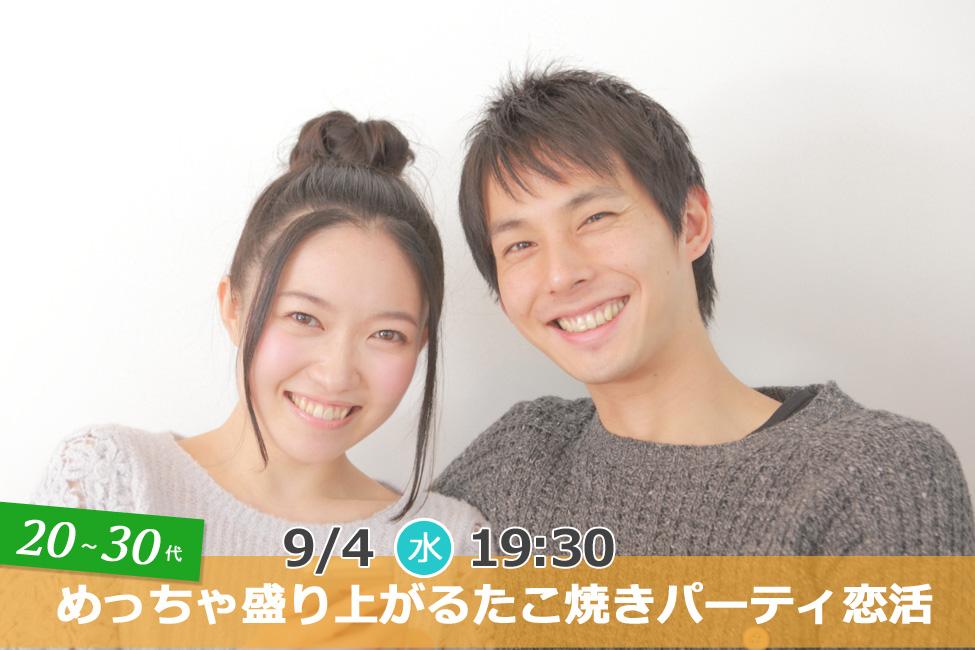 【終了】9月4日(水)19時30分~【20代30代】めっちゃ盛り上がるたこ焼きパーティ恋活