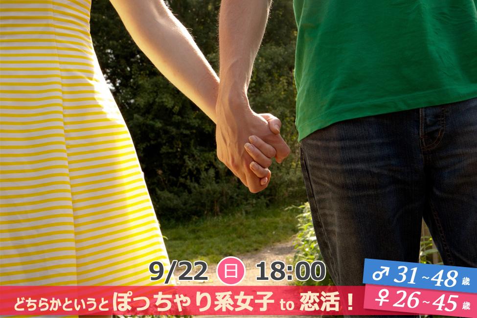 9月22日(日)18時~【男性31~48歳,女性26~45歳限定】どちらかというとぽっちゃり系女子 to 恋活!