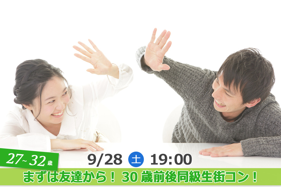 9月28日(土)19時~【27・28・29・30・31・32歳】まずは友達から!30歳前後同級生街コン!