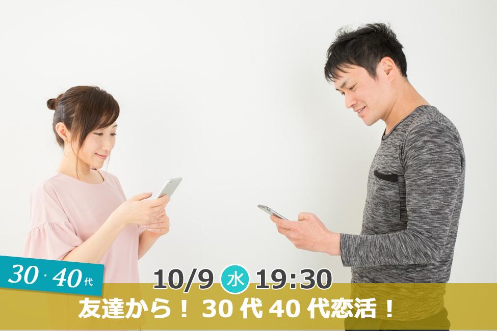【終了】10月9日(水)19時30分~【30代40代中心】友達から!30代40代恋活!