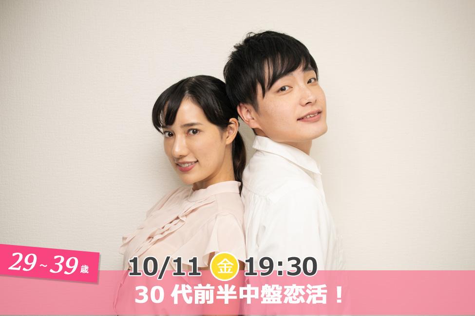 【終了】10月11日(金)19時30分~【29~39歳】友達から!!30代前半中盤恋活!