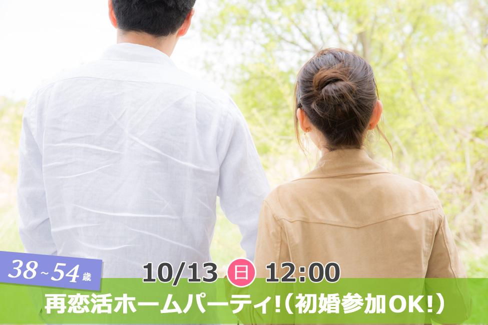 【終了】10月13日(日)12時~【38~54歳限定】再恋活ホームパーティ!(初婚参加OK!)