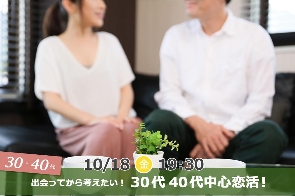 【終了】10月18日(金)19時30分~【30代40代】出会ってから考えたい!30代40代中心恋活!