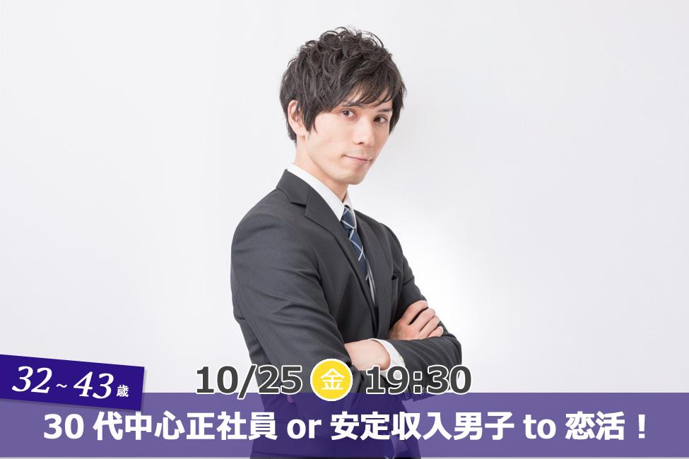 10月25日(金)19時30分~【32~43歳】30代中心正社員or安定収入男子to恋活!