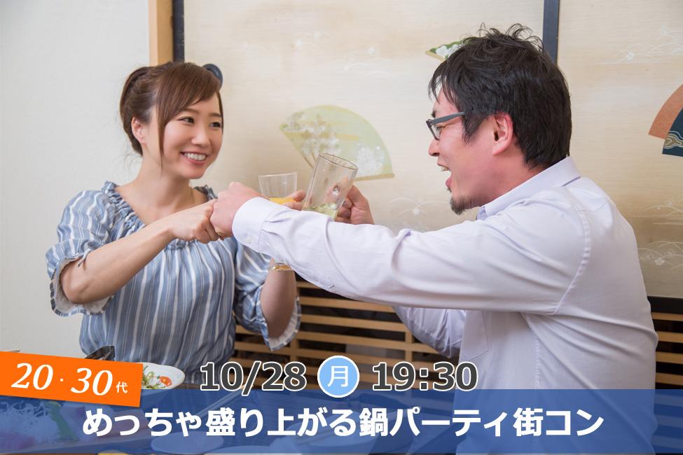 10月28日(月)19時30分~【20代30代】めっちゃ盛り上がる鍋パーティ街コン!
