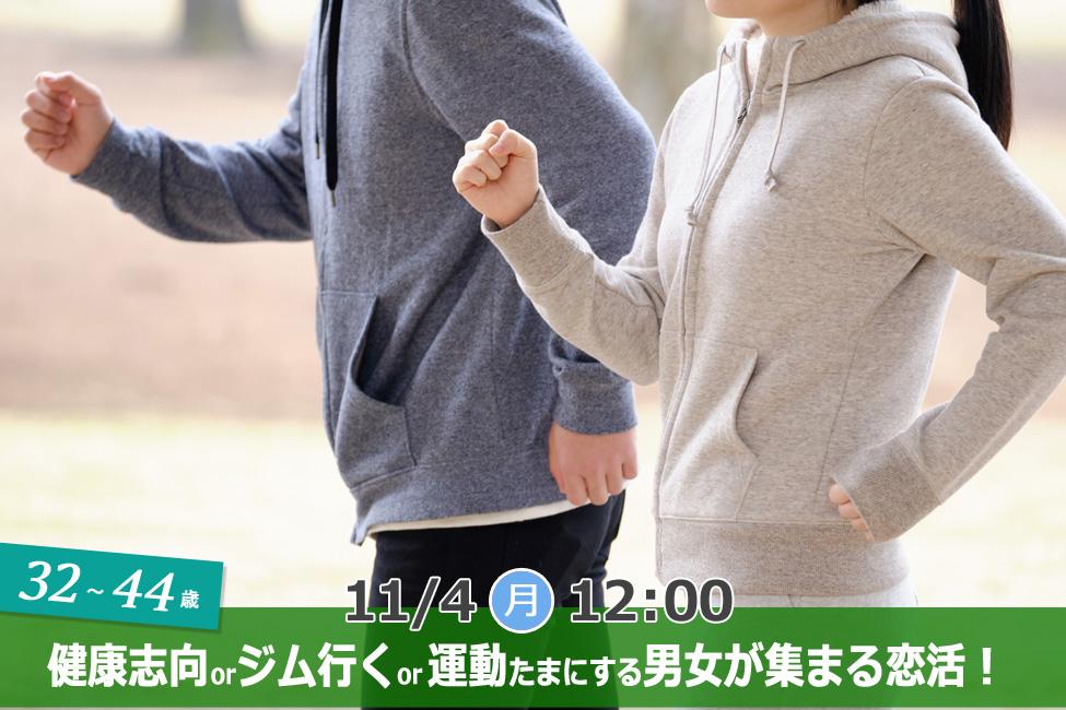 【終了】11月4日(月・祝)12時~【32~44歳限定】健康志向orジム行くor運動たまにする男女が集まる恋活!