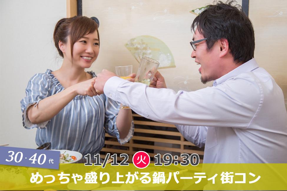 【終了】11月12日(火)19時30分~【30代40代】めっちゃ盛り上がる鍋パーティ恋活